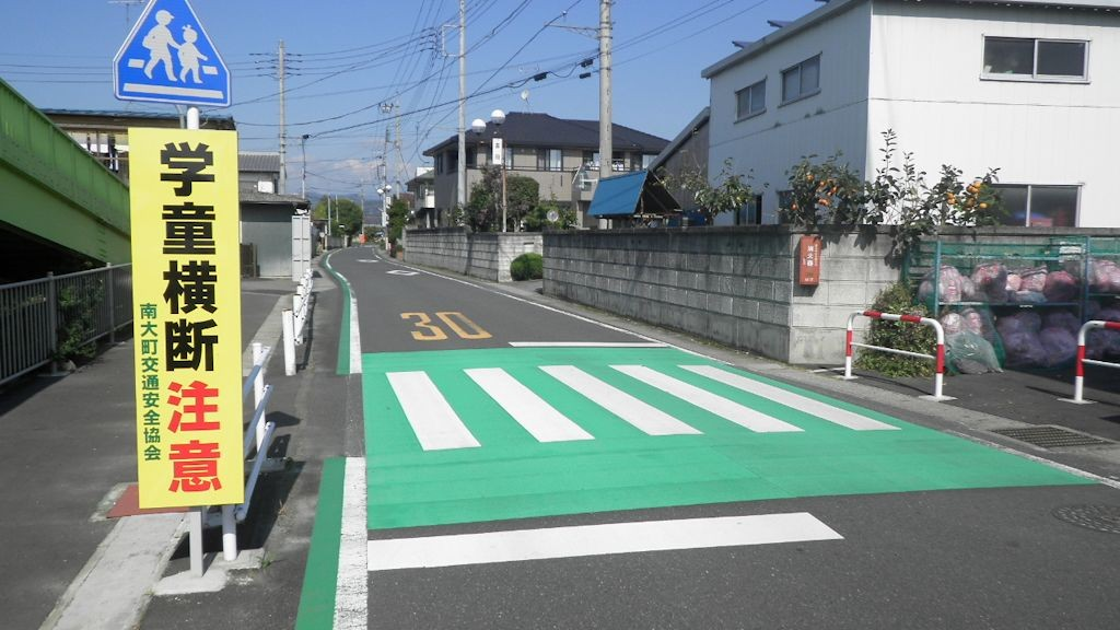 スクールゾーン(横断歩道)