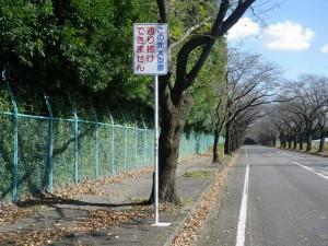 芳賀町大字下高根沢