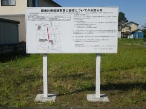 芳賀町大字祖母井