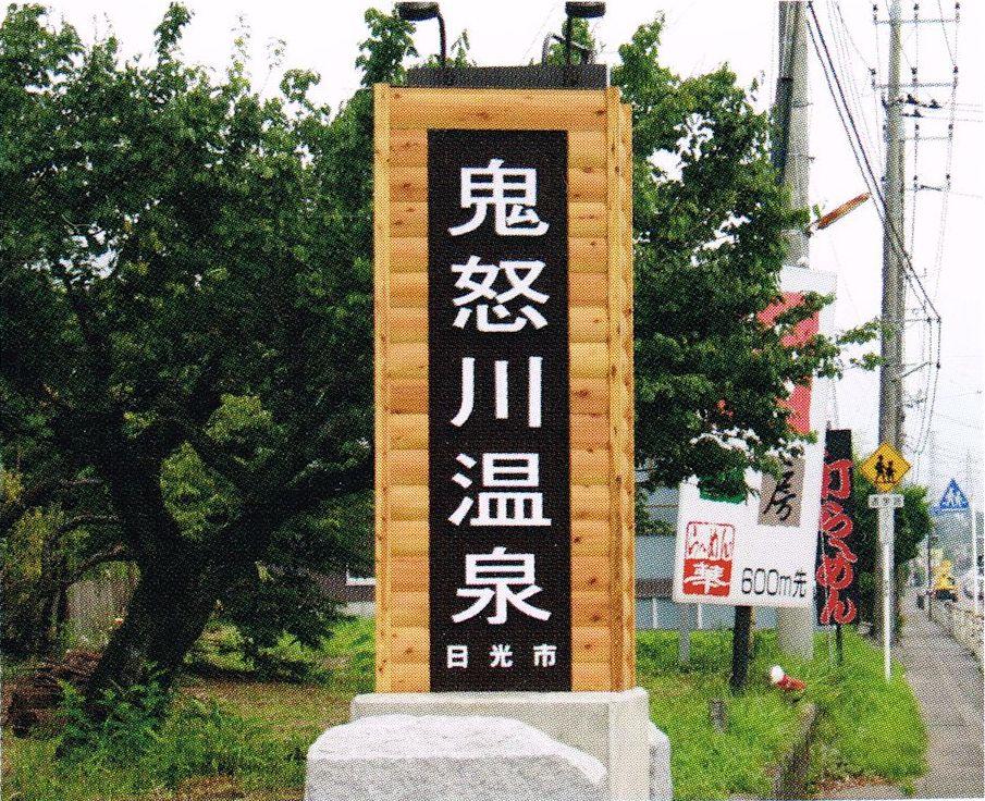 国道121号(日光市)